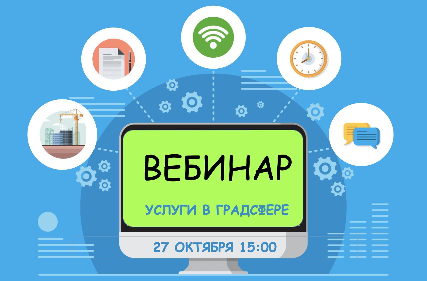 27 октября Мособлархитектура проведет вебинар по вопросам получения государственных и муниципальных услуг