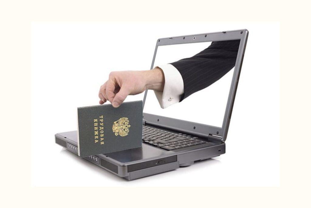 До конца текущего года все работающие граждане должны определиться с форматом ведения своей трудовой книжки