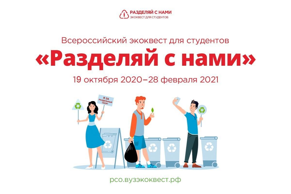 Студенты Подмосковья приобщатся к раздельному сбору отходов в своих вузах