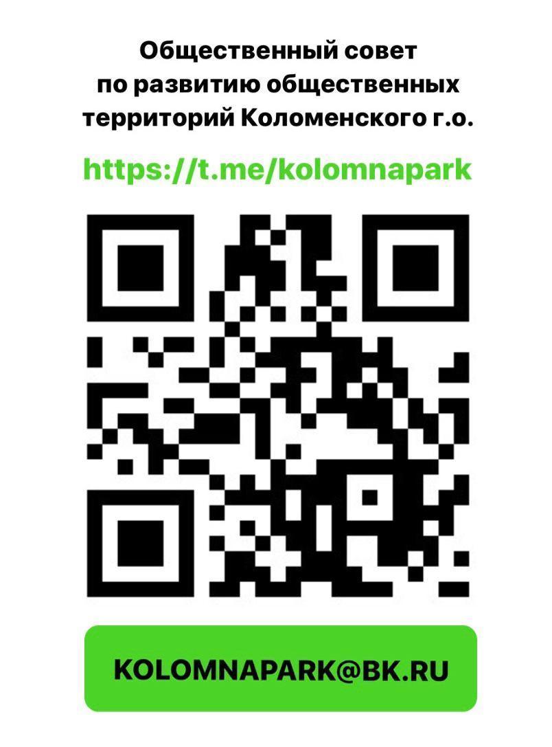 Для коломенцев работает Telegram канал Общественного совета по развитию общественных территорий