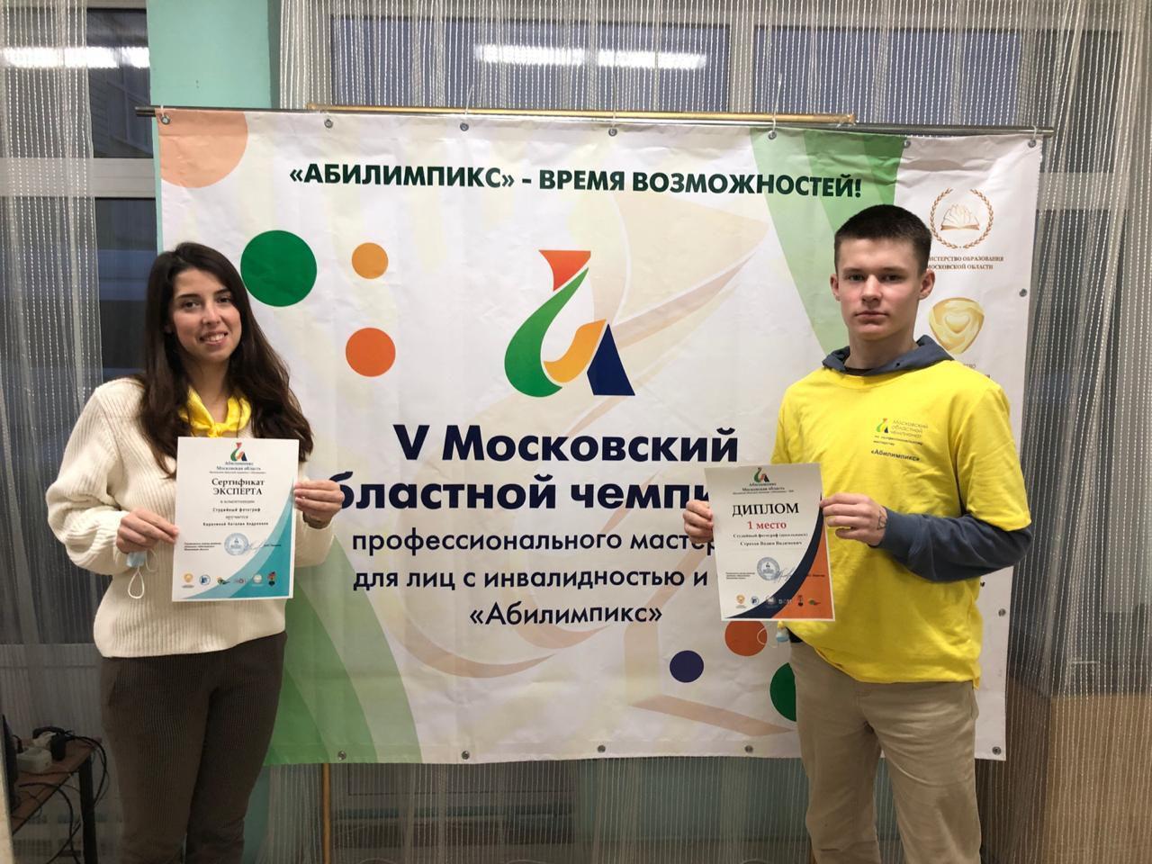 Коломенские школьники показали свои возможности на VI Московском областном чемпионате «Абилимпикс 2020»