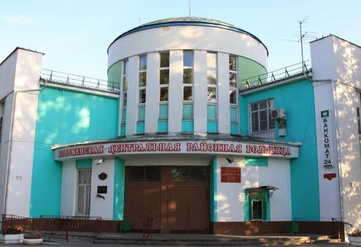 Коломенская ЦРБ отметила 90 -летие