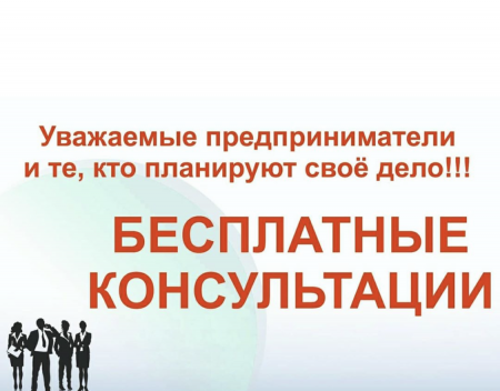 Центр поддержки предпринимательства начинает работу (программа Центров поддержки предпринимательства Московской области) по бесплатным консультациям для предпринимателей Московской области