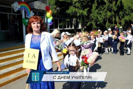 Поздравление Главы Коломенского городского округа Дениса Лебедева с Днем учителя