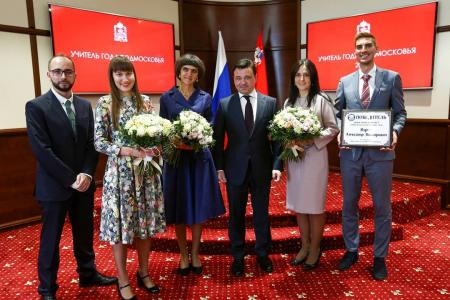 Андрей Воробьев вручил награды победителям и лауреатам конкурса «Учитель года Подмосковья-2020»
