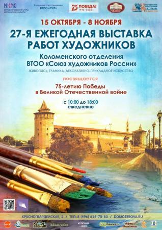 Коломенские художники откроют совместную выставку