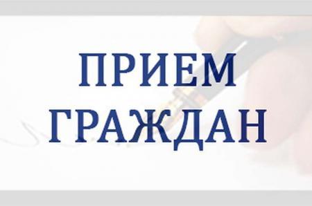 Информация о приёме граждан