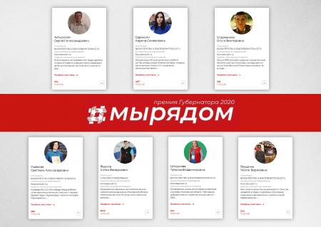 Коломенцы – лауреаты премии губернатора Московской области «Мы рядом»