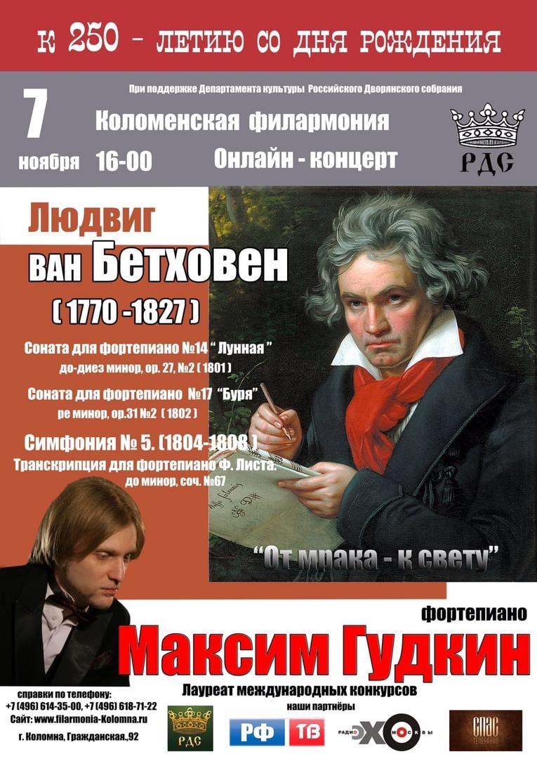 Коломенская филармония пригашает на онлайн-концерт