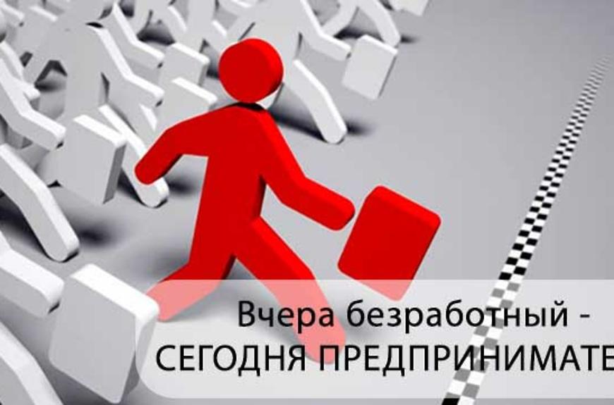 В Коломенском городском округе с начала 2020 года 4 человека открыли собственное дело с помощью Коломенского центра занятости населения
