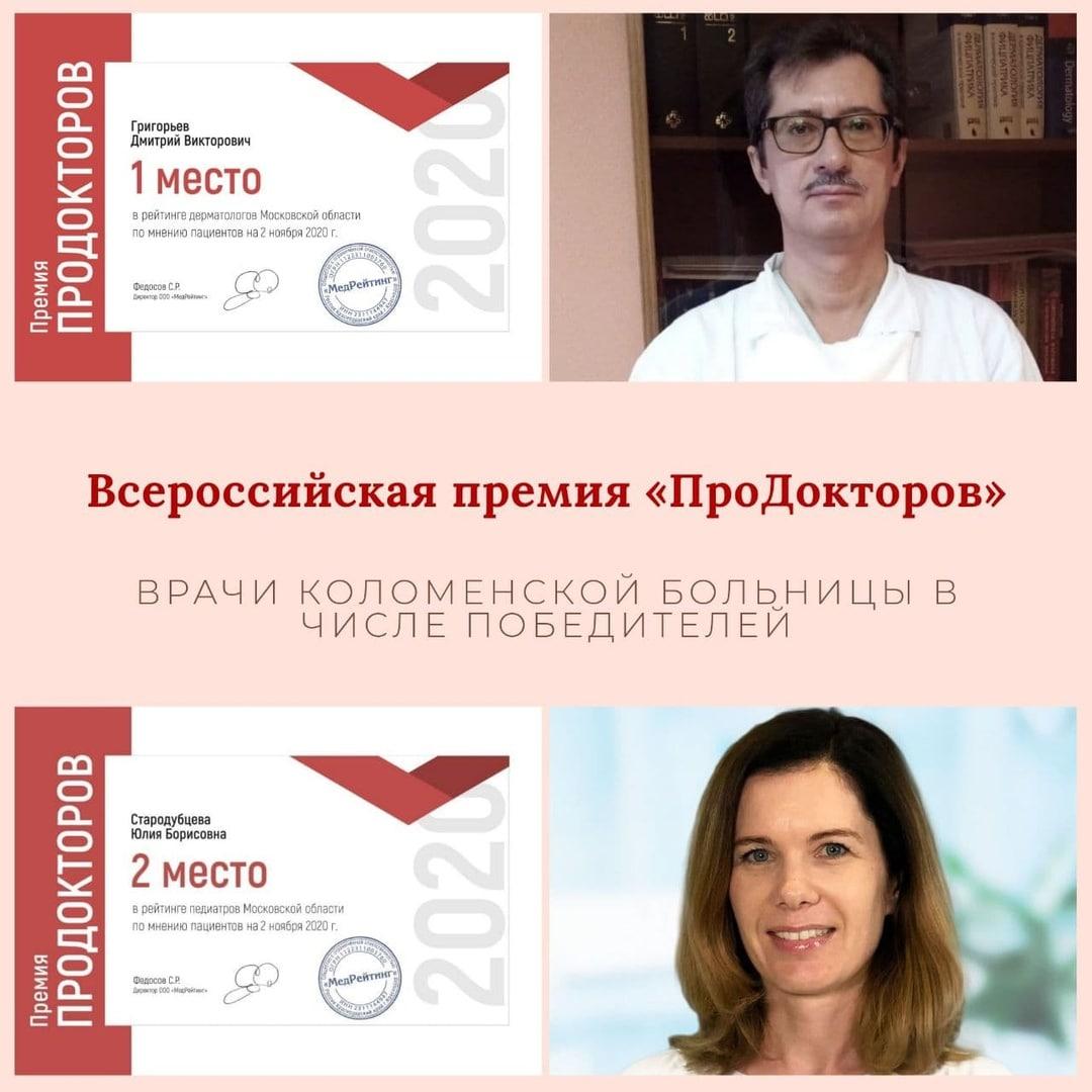 Два коломенских врача стали победителями всероссийской премии