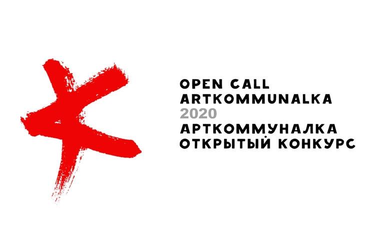 В «Арткоммуналке» пройдет восьмой международный конкурс на получение гранта