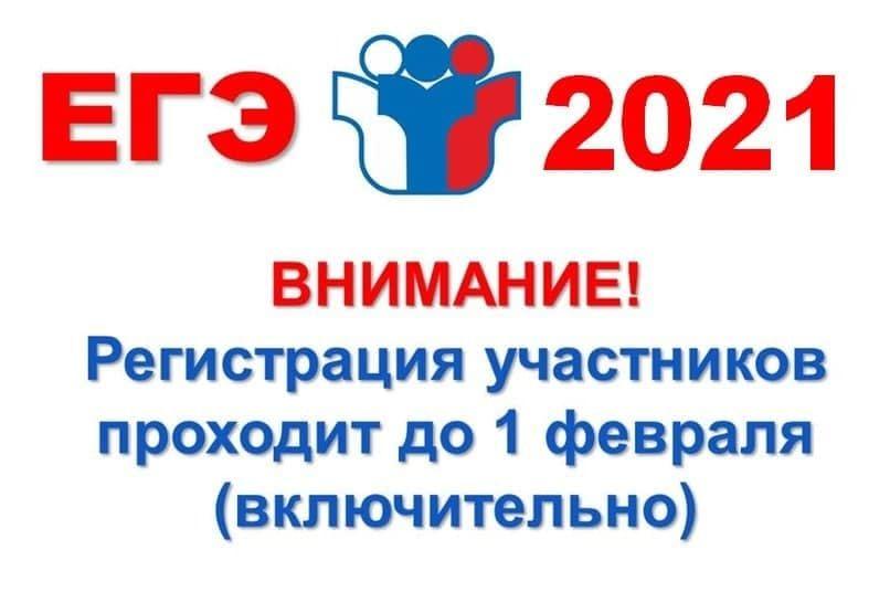 Регистрация участников на сдачу ЕГЭ начнется в декабре