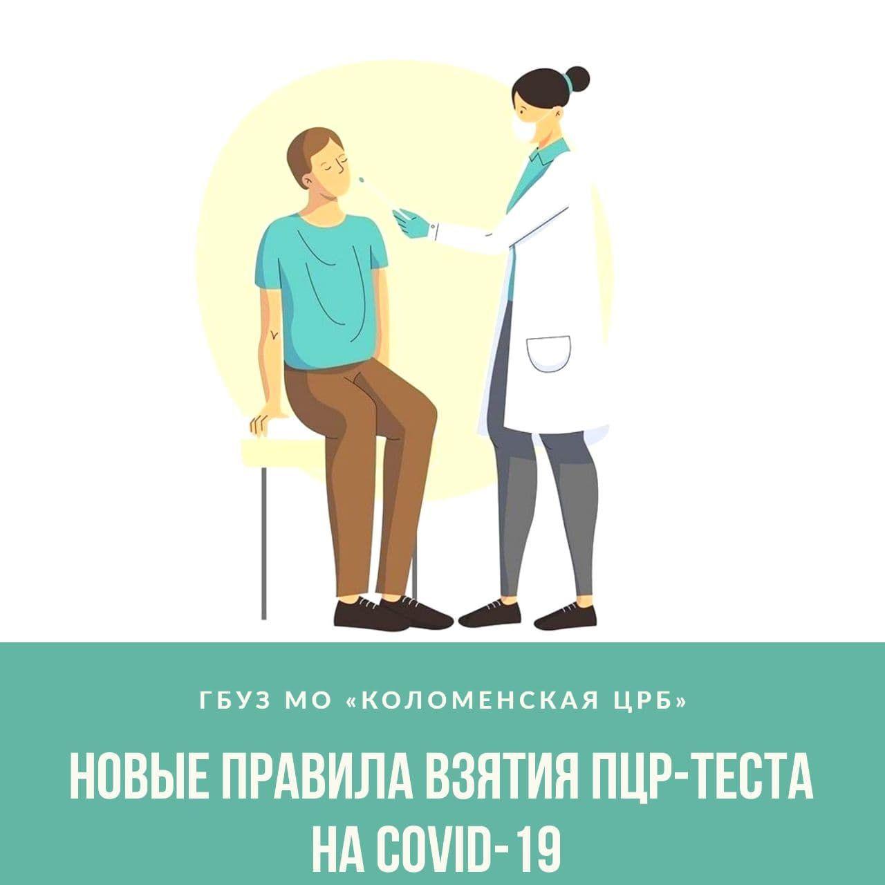 Коломенская ЦРБ рассказала о новых правилах ПЦР-теста на COVID-19