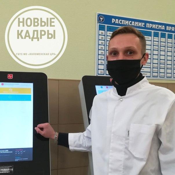 Новый медицинский регистратор приступил к работе в коломенской поликлинике №1