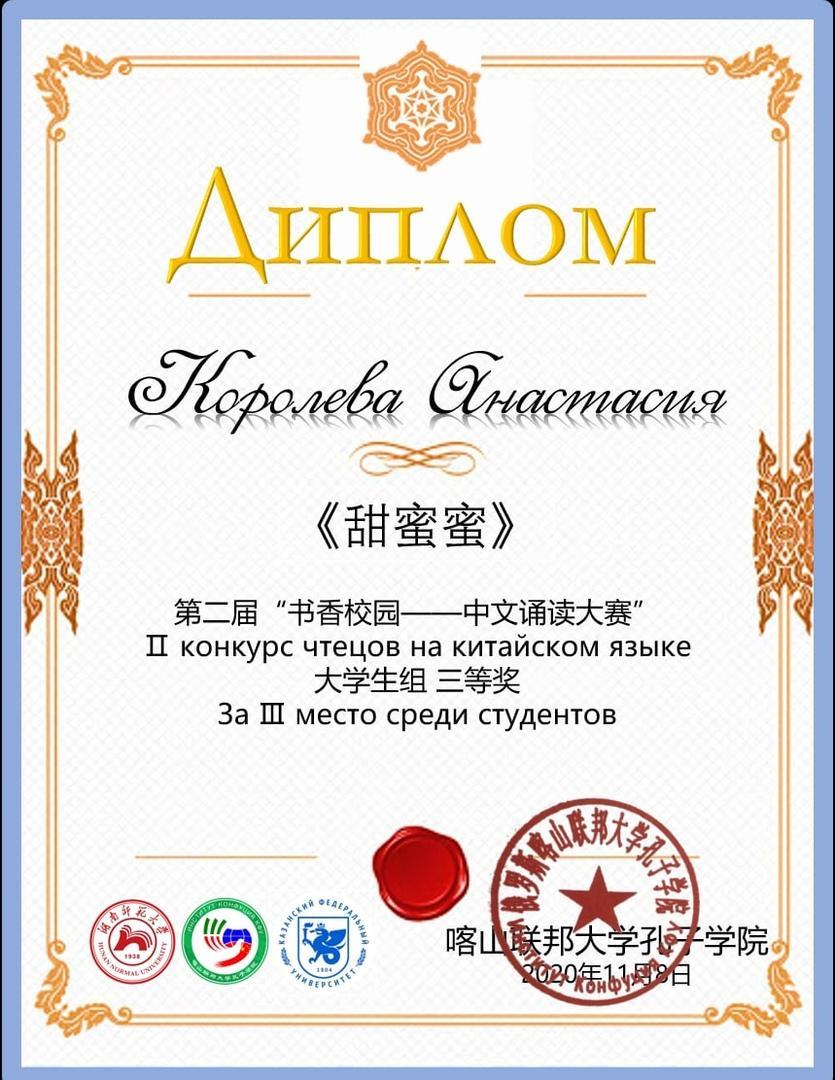 Коломенские студентки стали призерами конкурса чтецов на китайском языке