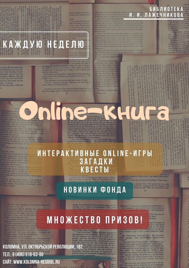 Коломенская библиотека запустила проект «Online-книга»