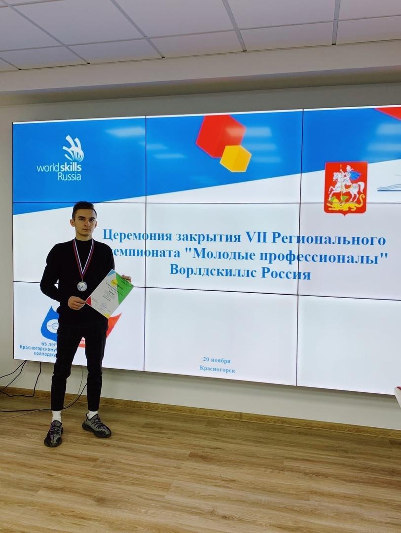 Коломенец привез призовое место с регионального чемпионата «Молодые профессионалы»