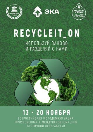 Студенты России сдадут вторсырье в честь Всемирного дня вторичной переработки