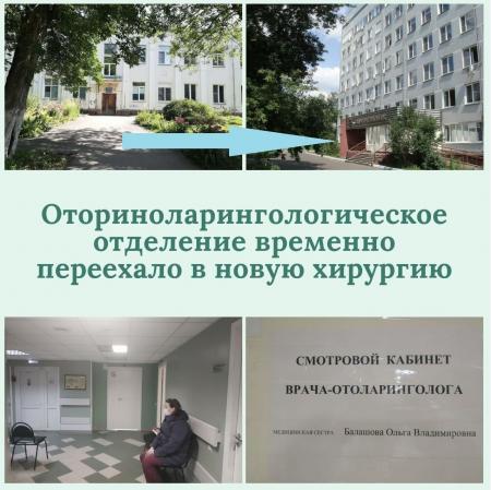 Оториноларингологическое отделение Коломенской больницы переведено в новый хирургический корпус