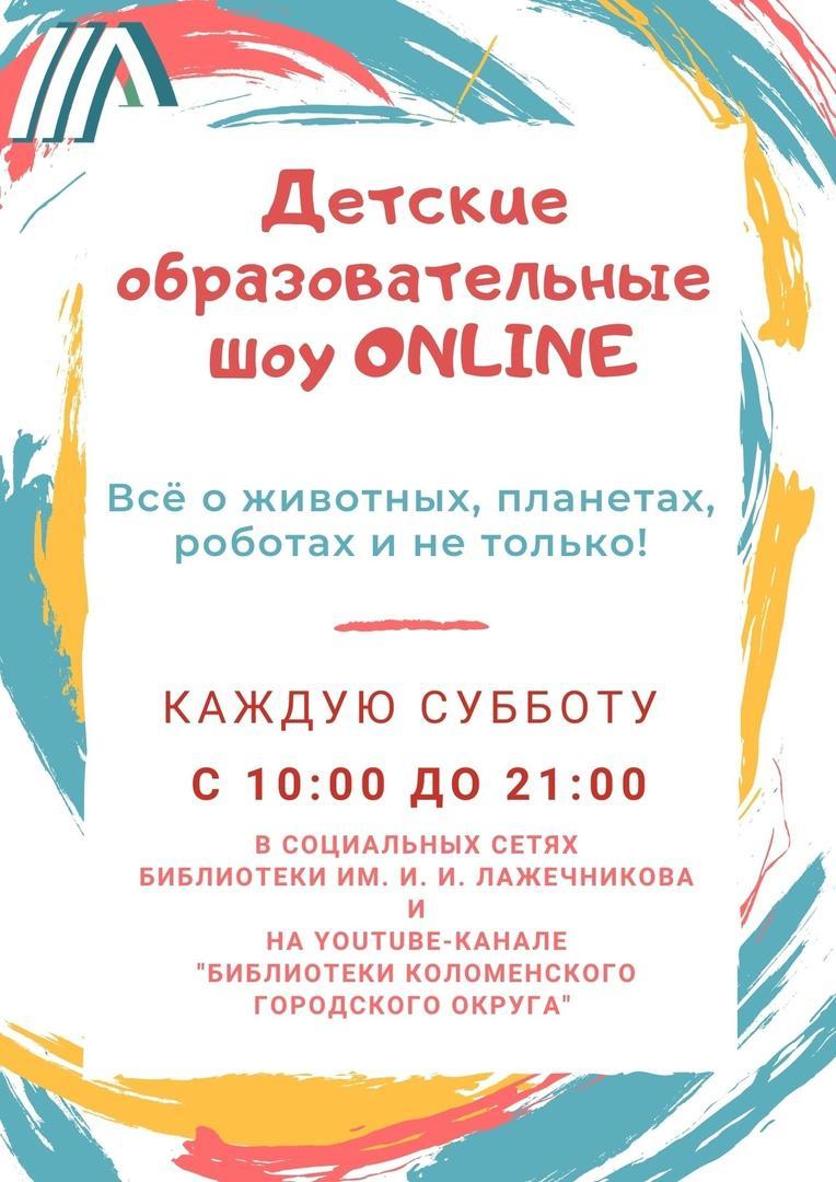 Коломенская библиотека запустила онлайн-проект для детей