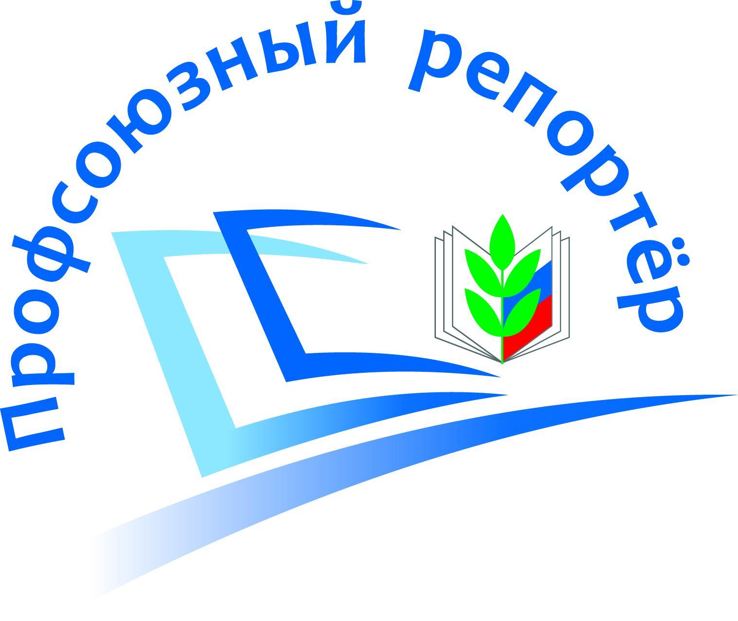 Коломенцы стали призерами регионального конкурса «Профсоюзный репортер-2020»