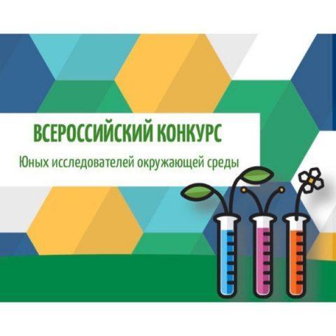Коломенские школьники представят Московскую область во Всероссийском конкурсе