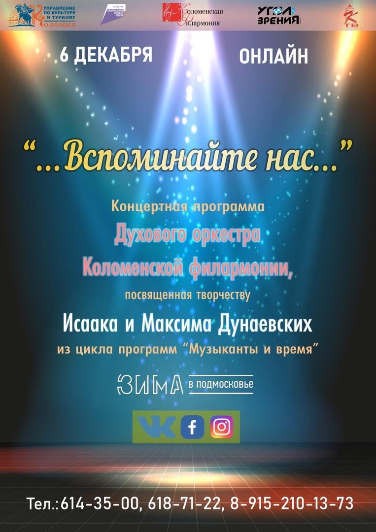 Коломенская филармония запускает музыкальную онлайн-рубрику