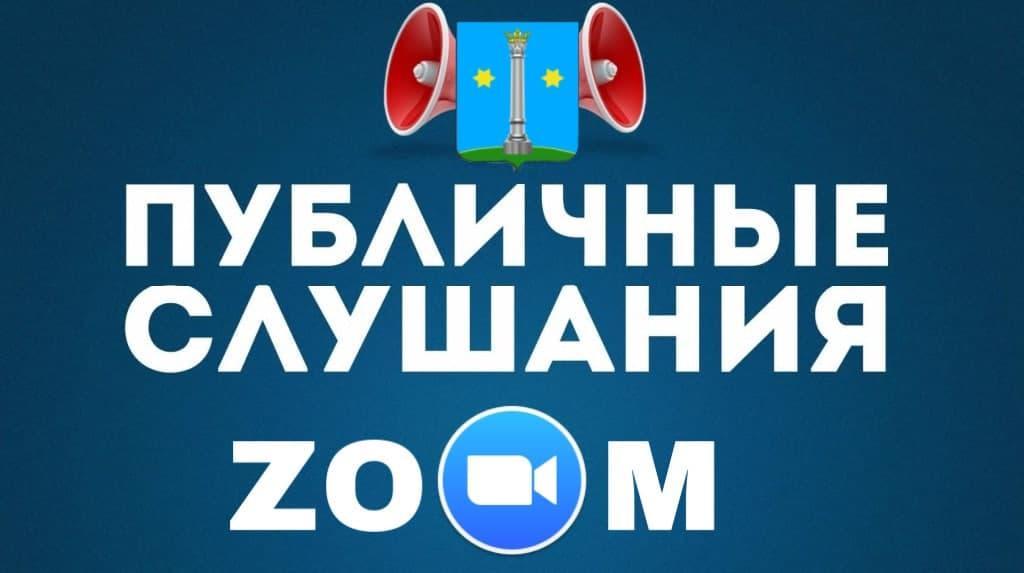 Публичные слушания по проекту бюджета Коломенского округа состоятся сегодня