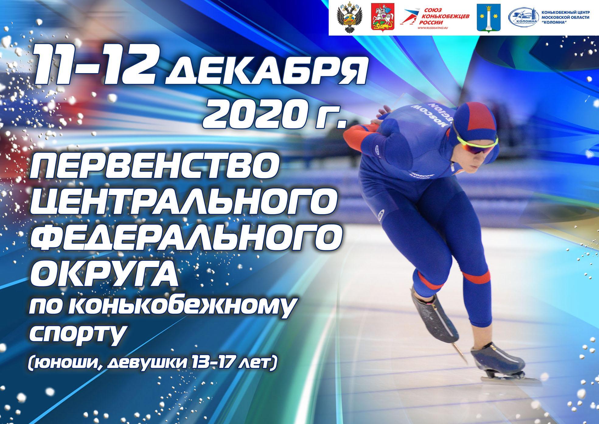 В Коломне проведут межрегиональные соревнования по конькобежному спорту