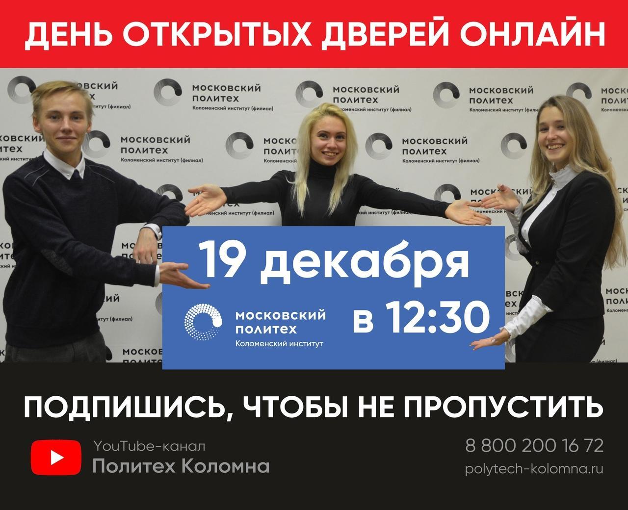 Коломенский политех приглашает на День открытых дверей