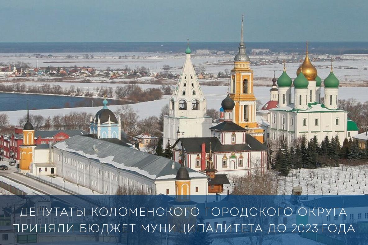 Депутаты Коломенского городского округа приняли бюджет муниципалитета до 2023 года