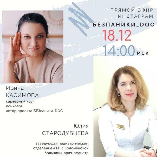 Коломенские педиатр и психолог проведут совместный прямой эфир