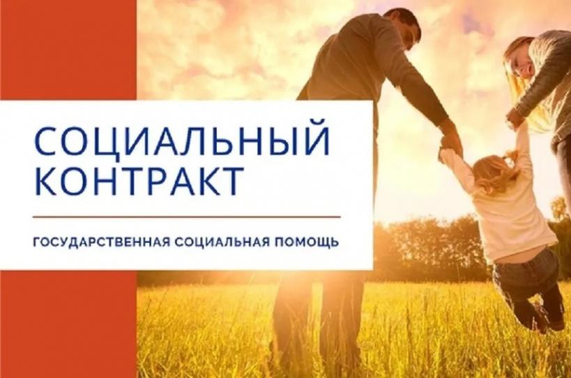 Максимальный размер социального контракта в 2021 году составит 250 тысяч рублей