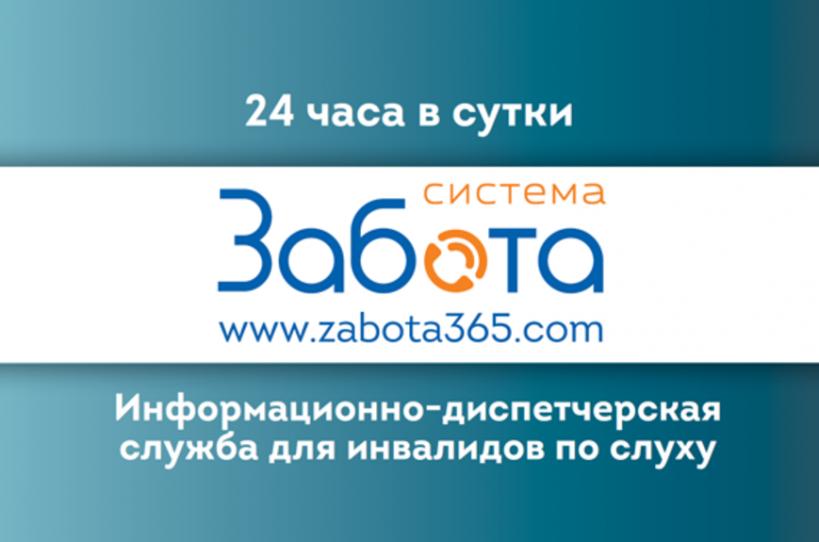 Жители Коломенского городского округа могут воспользоваться диспетчерской службой «Забота»