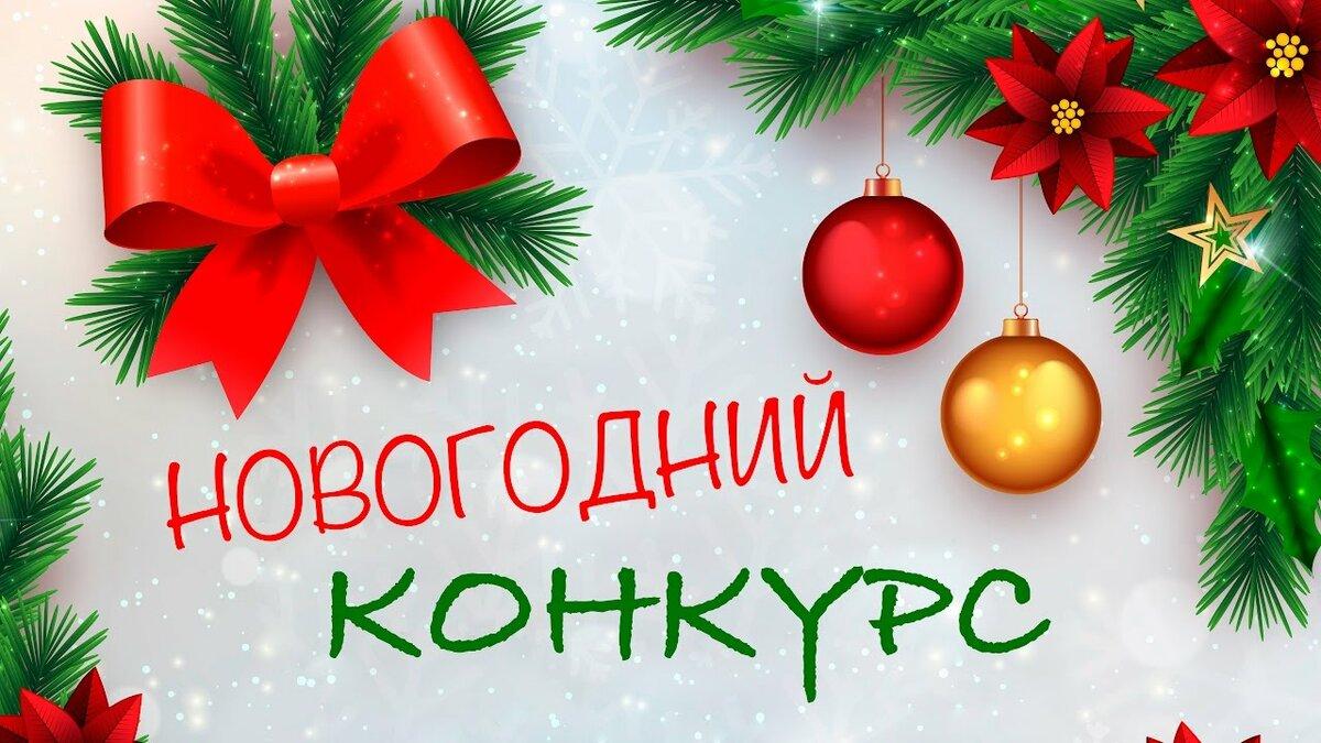 Онлайн-конкурс на лучшее аудио-поздравление с Новым годом-2021 «Скоро, скоро Новый год!»