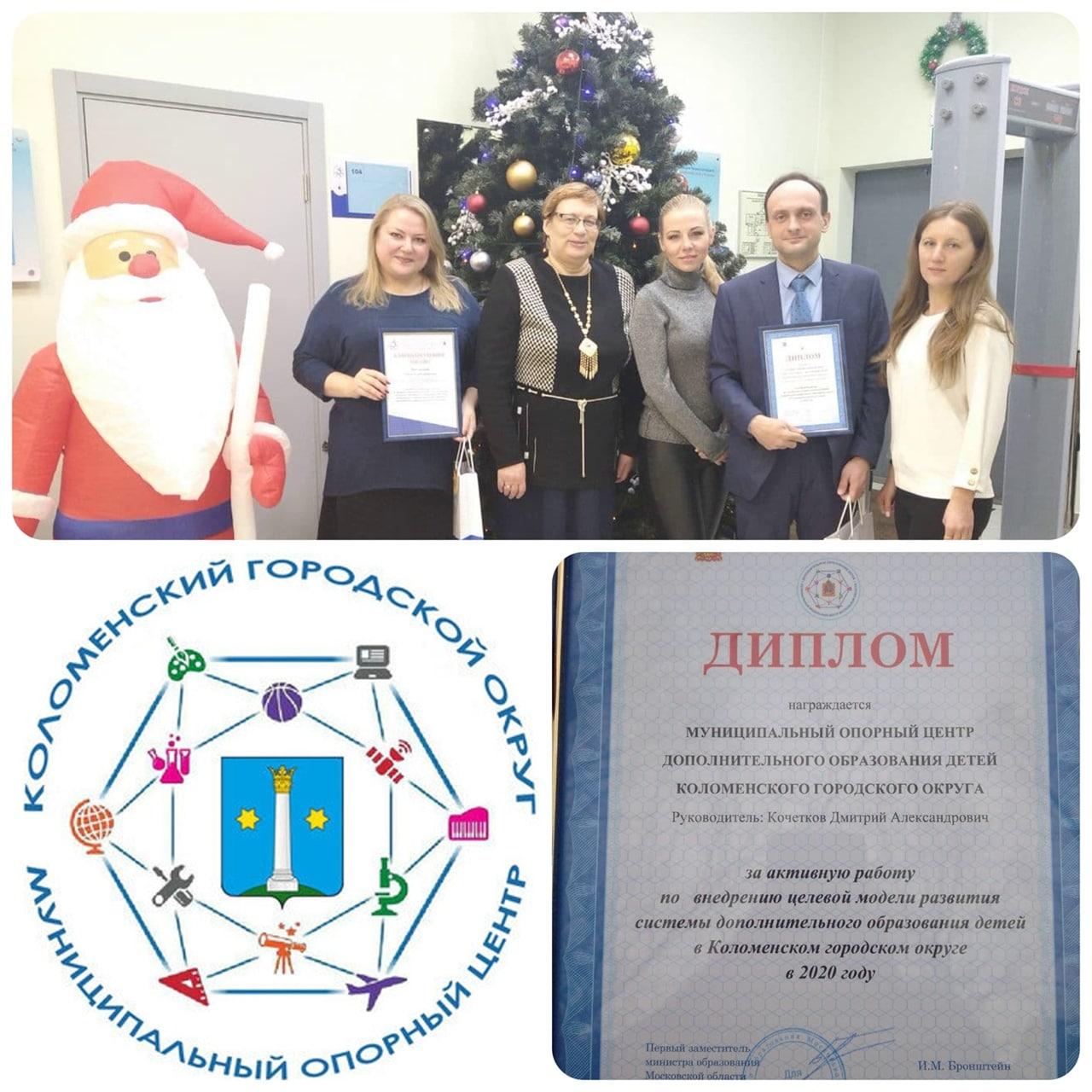 Коломенское учреждение наградили дипломом областного Минобразования