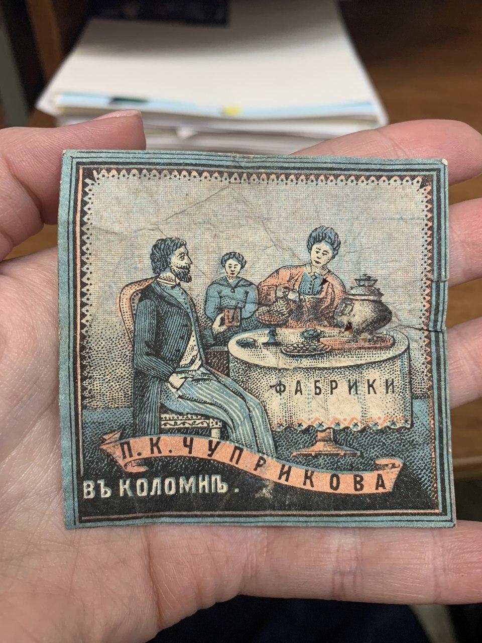 В Коломне найдена неизвестная оригинальная этикетка кондитерской фабрики Петра Чуприкова