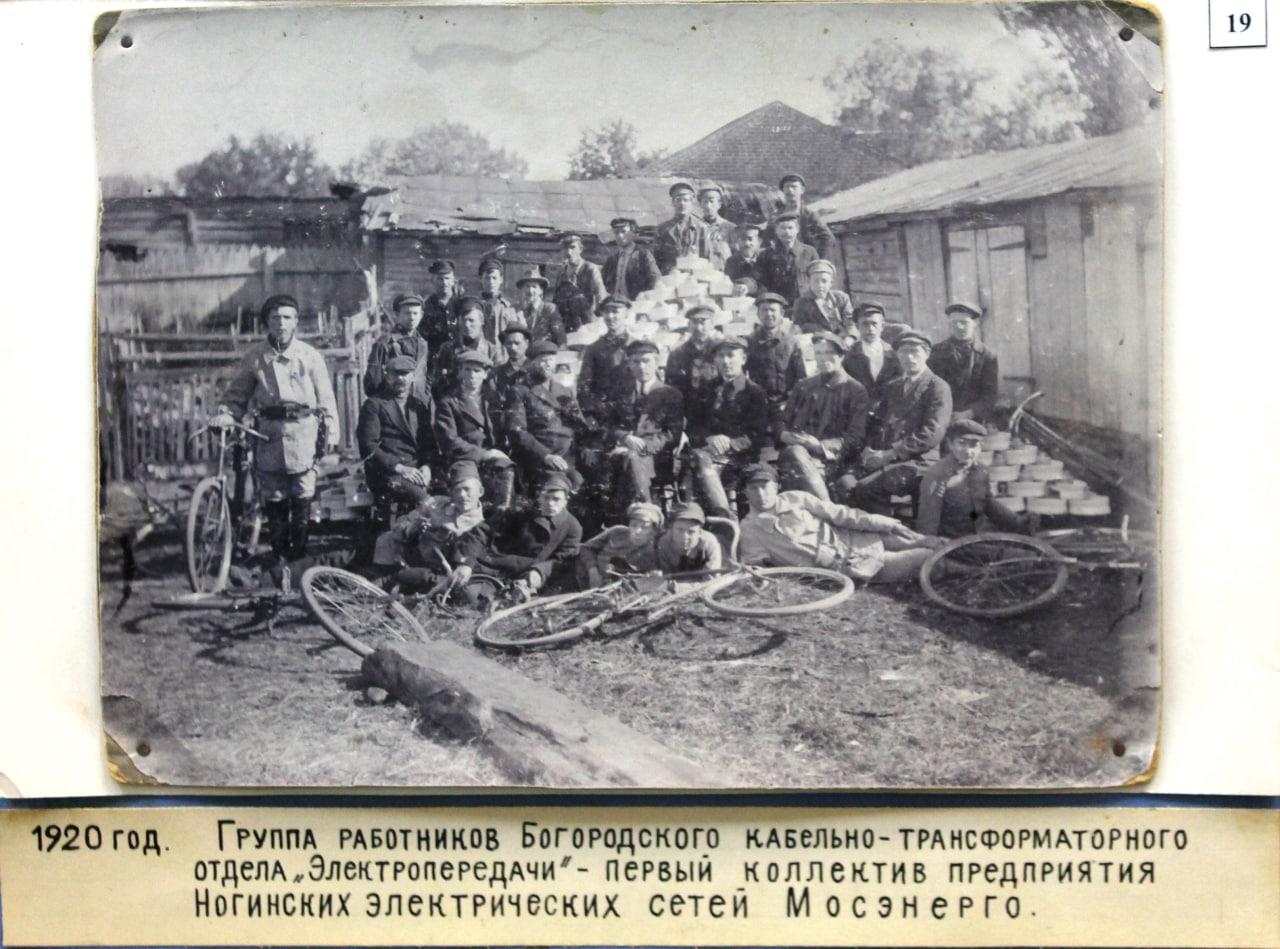 Компания «Россети Московский регион» отметила 100-летний юбилей
