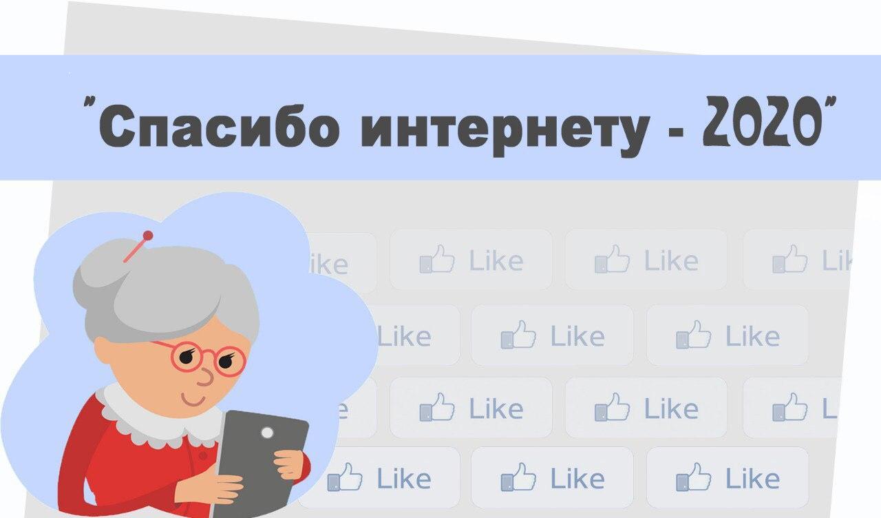 Подмосковье заняло 4 место в номинации «Самый активный регион» Всероссийского конкурса «Спасибо Интернету – 2020»