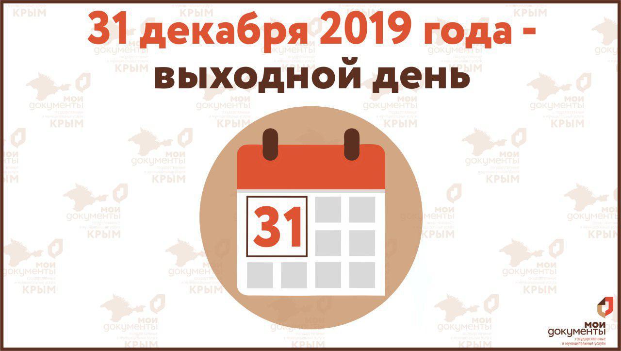 В коломенском МФЦ 31 декабря будет выходным днем