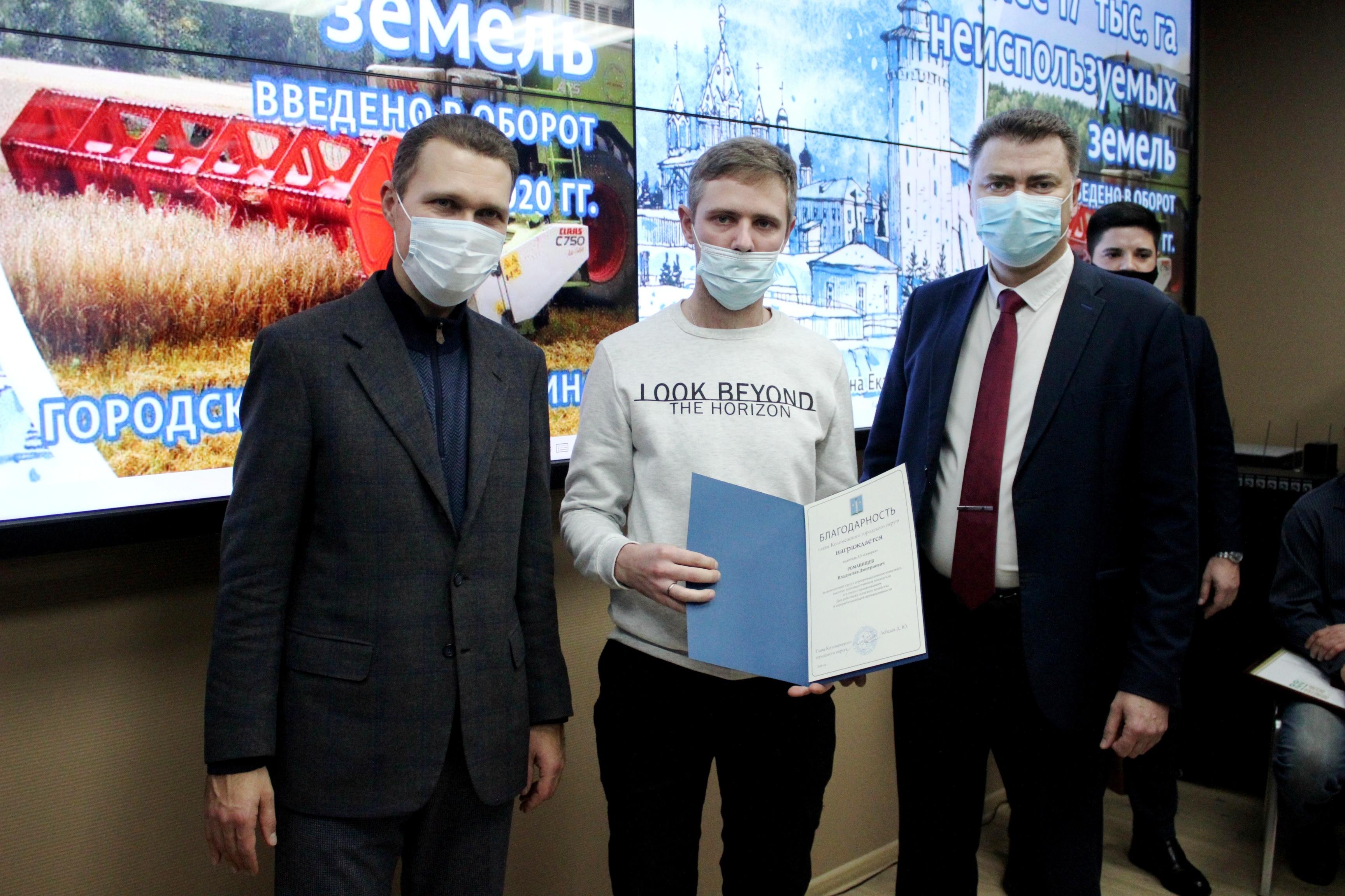 Первый зампред Мособлдумы Никита Чаплин наградил аграриев Коломны