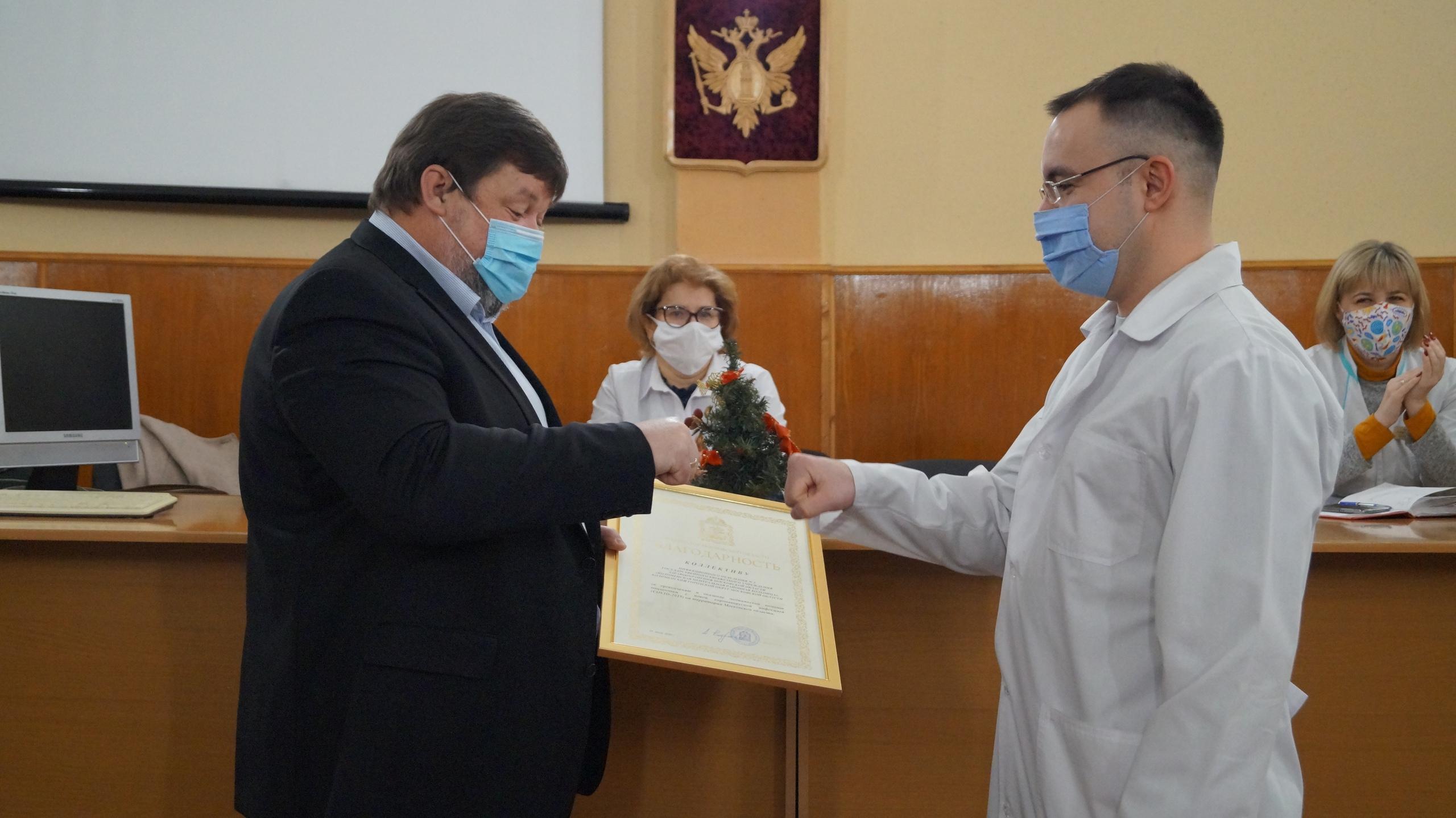 Врачей Коломенской ЦРБ наградили в преддверии Нового года