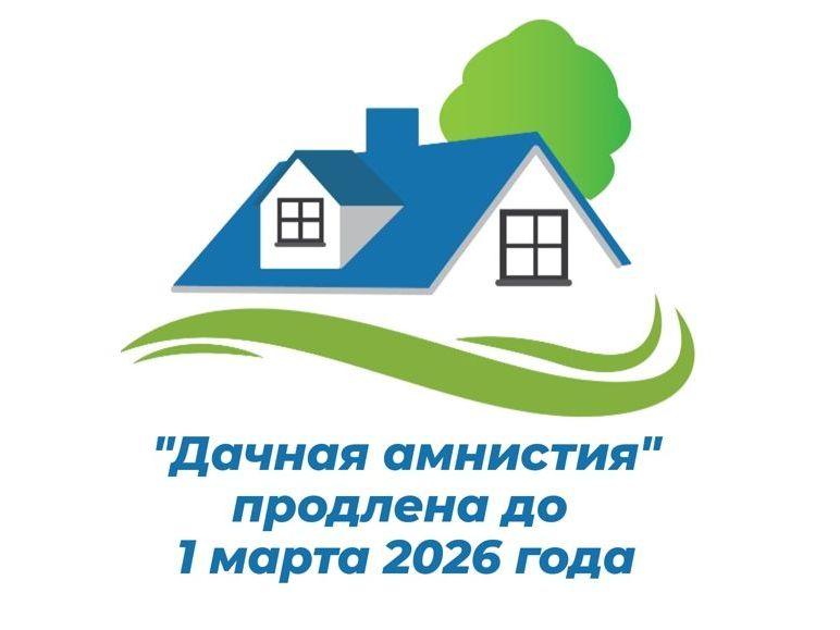 «Дачная амнистия» продлена до марта 2026 года