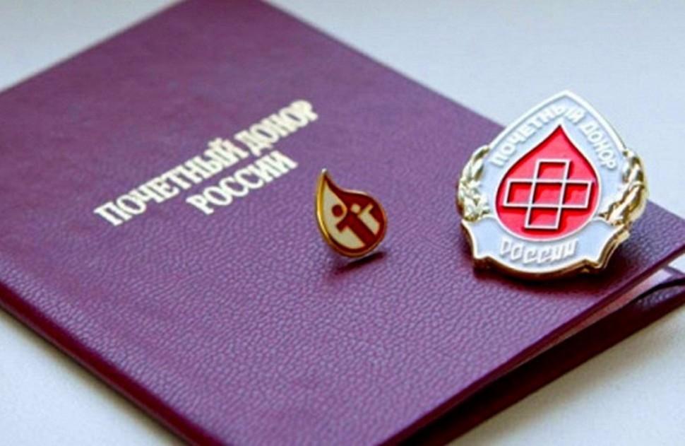 В 2021 году увеличен размер ежегодной денежной выплаты Почетным донорам СССР и России