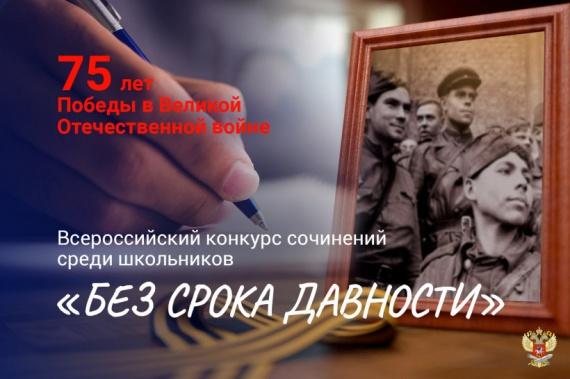 Юные коломенцы могут поучаствовать во Всероссийском конкурсе сочинений