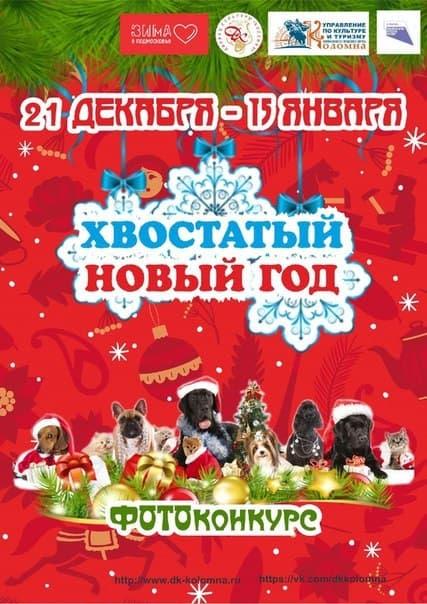 В Коломне стартовал онлайн-конкурс «Хвостатый Новый год»