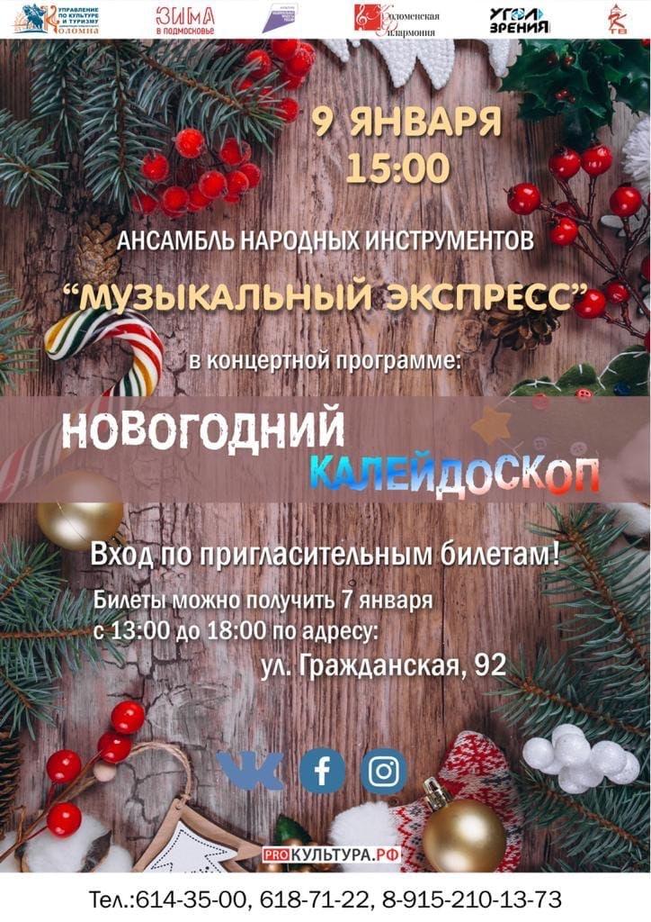 Коломенская филармония приглашает на концерт