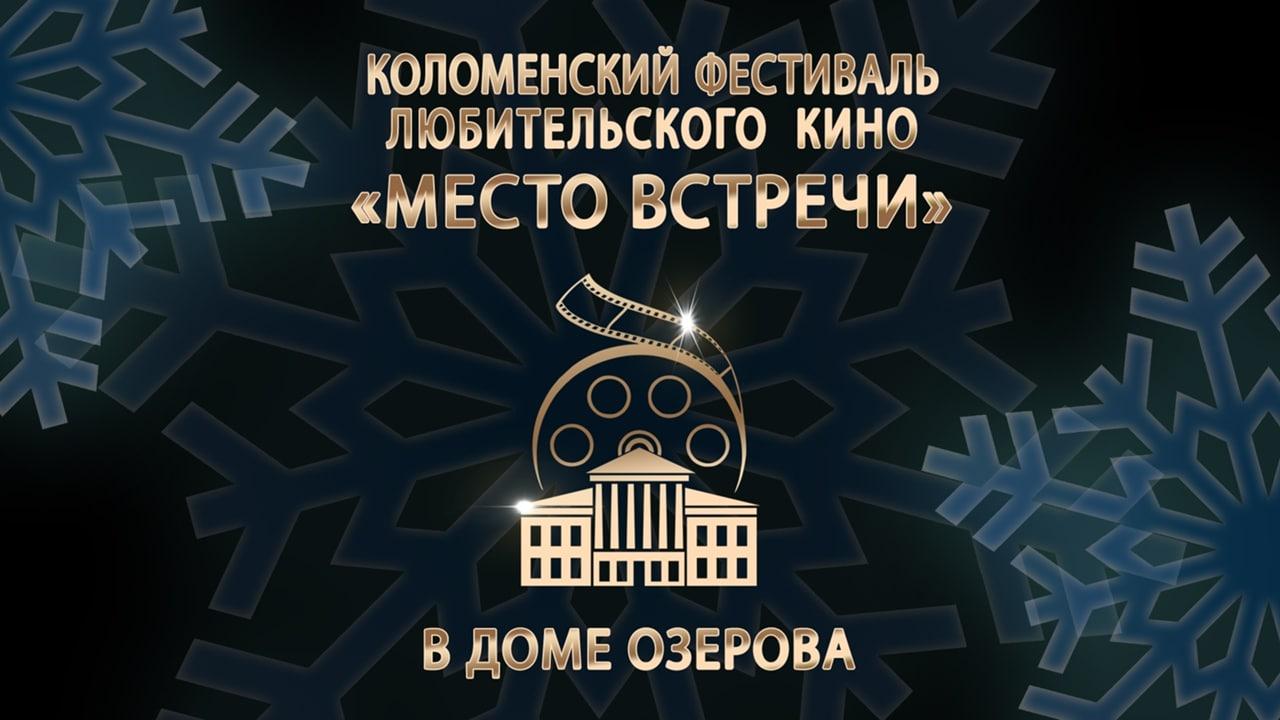 «Дом Озерова» приглашает в виртуальный кинозал «По страницам Кинофеста»