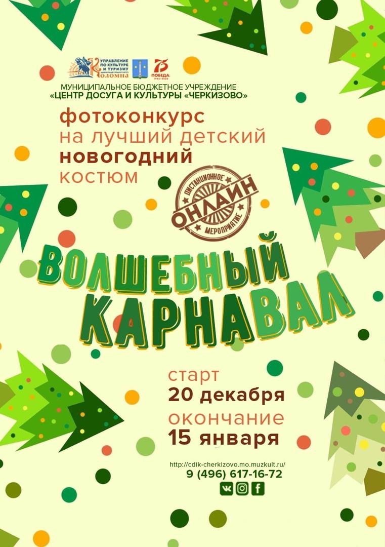 Черкизовский Центр культуры приглашает коломенцев поучаствовать в конкурсе